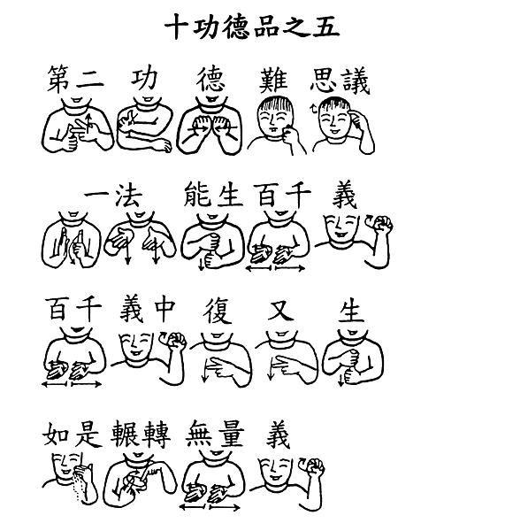 43手語印記提示圖-無量義經偈頌-十功德品之五_頁面_1.png