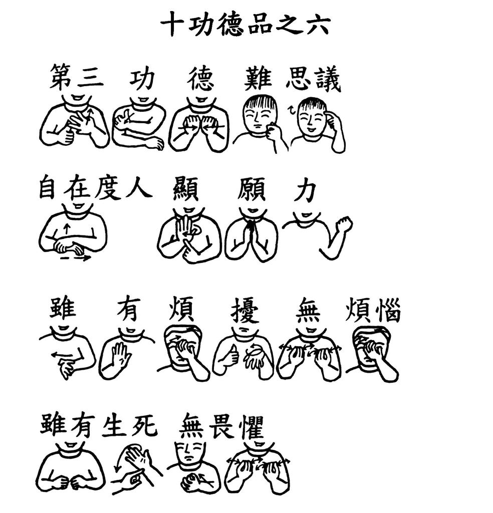 44手語印記提示圖-無量義經偈頌-十功德品之六_頁面_1.png