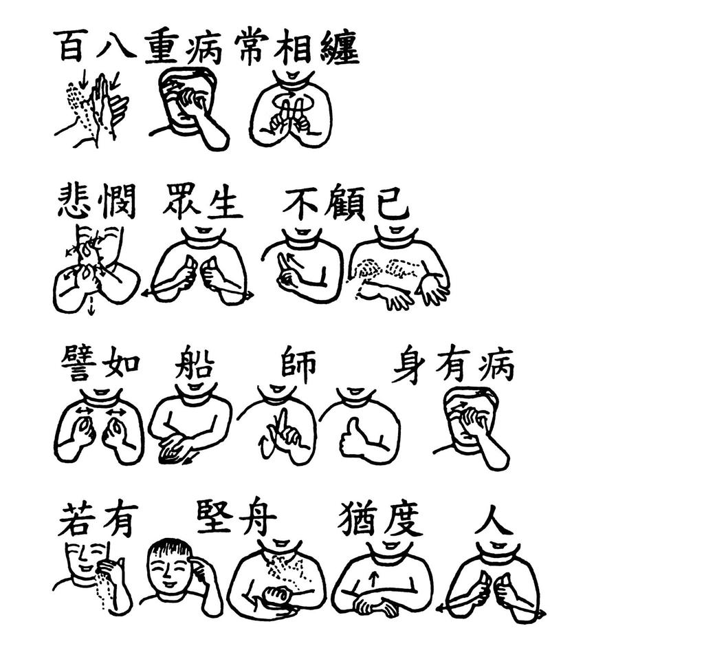 44手語印記提示圖-無量義經偈頌-十功德品之六_頁面_2.png