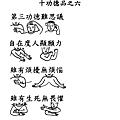 44手語妙音提示圖-無量義經偈頌-十功德品之六_頁面_1.png