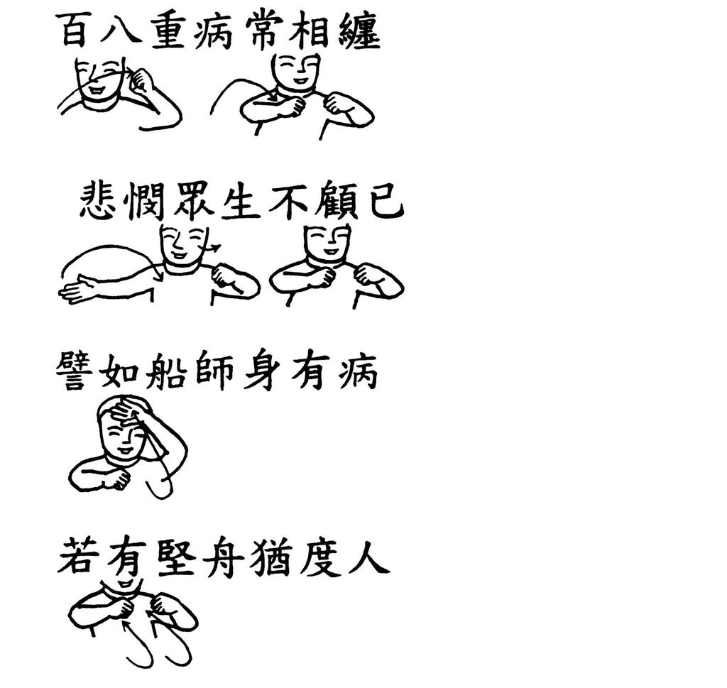 44手語妙音提示圖-無量義經偈頌-十功德品之六_頁面_2.png