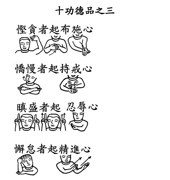 41手語妙音提示圖-無量義經偈頌-十功德品之三_頁面_1.png