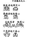 41手語妙音提示圖-無量義經偈頌-十功德品之三_頁面_2.png
