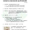 103學年度高雄大愛幼兒園招生簡章.png