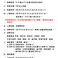 2014小菩薩入經藏簡介_頁面_1.png