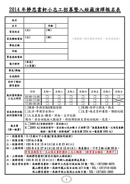 2014小菩薩入經藏報名表.png