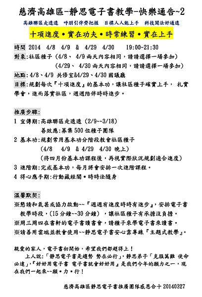 慈濟高雄區-靜思電子書推廣計畫-~20327.png