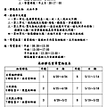 2014慈濟48週年慶導覽志工輪值.png