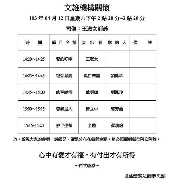 0412文雄機構關懷.png