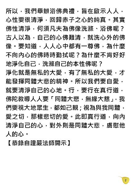 四十八周年慶浴佛典禮宣傳文宣0421_頁面_3.png