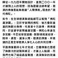 四十八周年慶浴佛典禮宣傳文宣0421_頁面_5.png