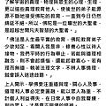 四十八周年慶浴佛典禮宣傳文宣0421_頁面_6.png