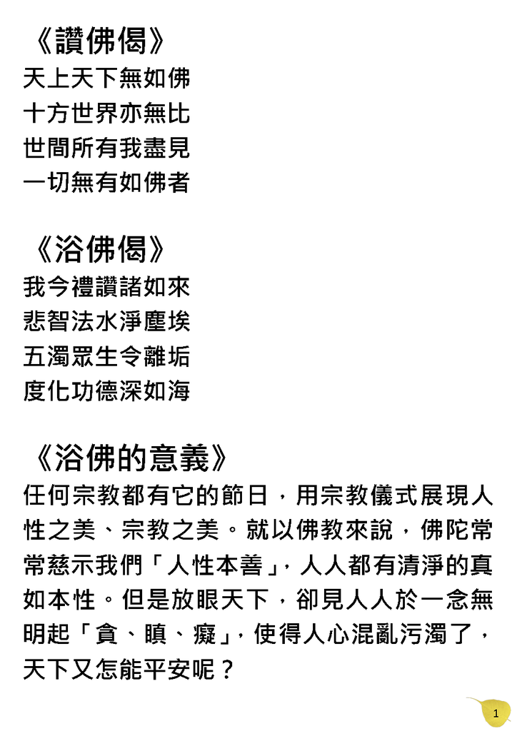 四十八周年慶浴佛典禮宣傳文宣0421_頁面_2.png