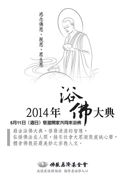 四十八周年慶浴佛典禮宣傳文宣0421_頁面_1.png