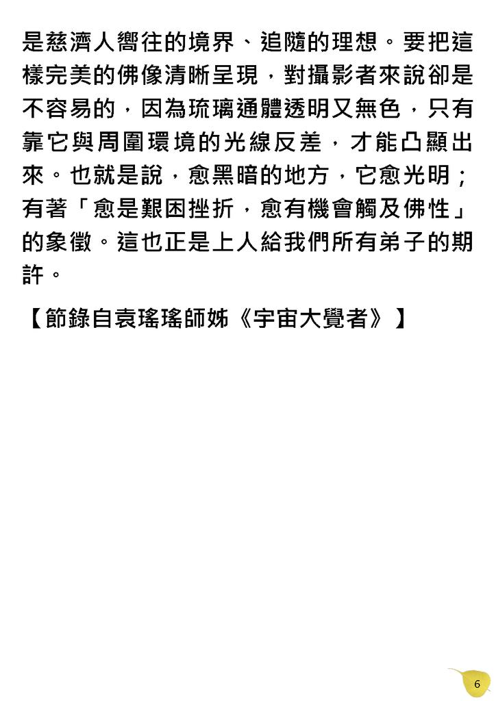 四十八周年慶浴佛典禮宣傳文宣0421_頁面_7.png