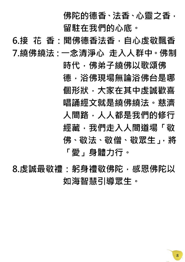 四十八周年慶浴佛典禮宣傳文宣0421_頁面_9.png