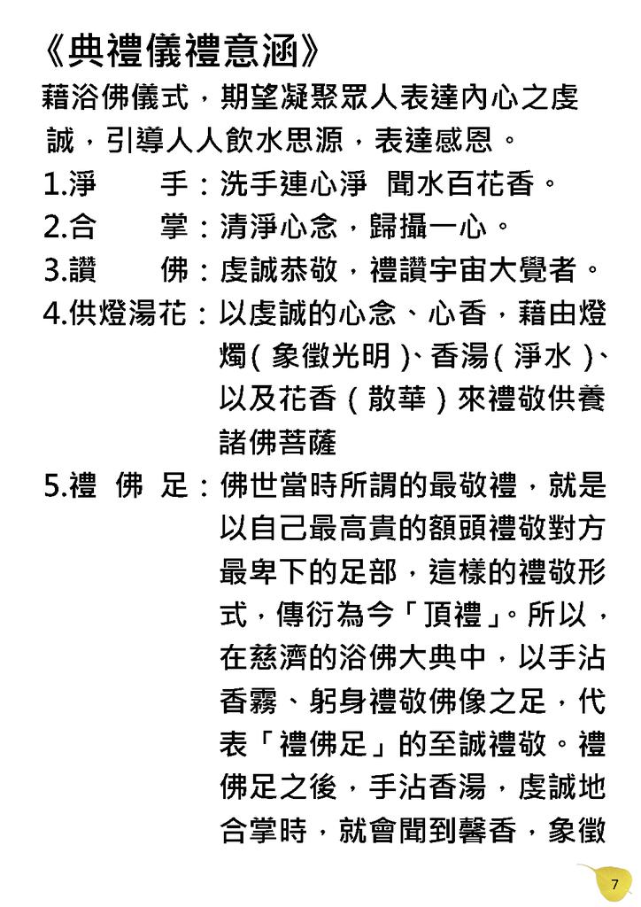 四十八周年慶浴佛典禮宣傳文宣0421_頁面_8.png