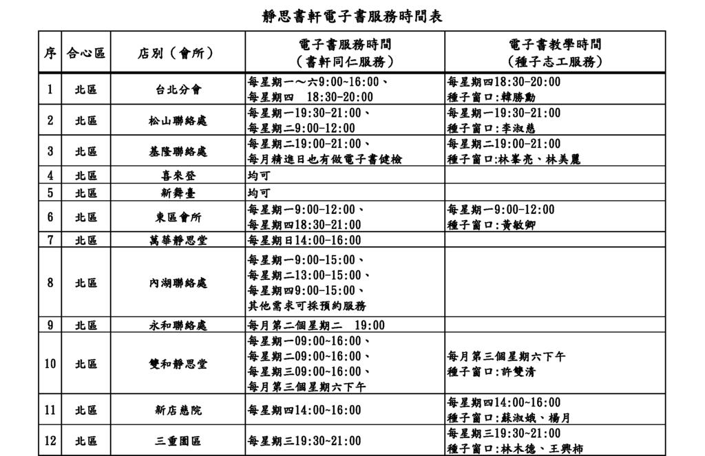 靜思書軒電子書服務時間表20140410_頁面_1.png