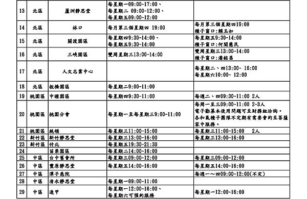 靜思書軒電子書服務時間表20140410_頁面_2.png