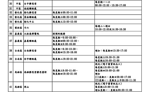 靜思書軒電子書服務時間表20140410_頁面_3.png