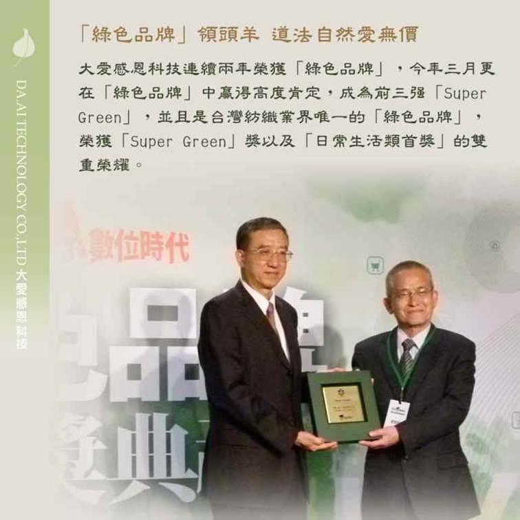 2014年5月份大愛感恩科技(合和互協會訊息)03.jpg