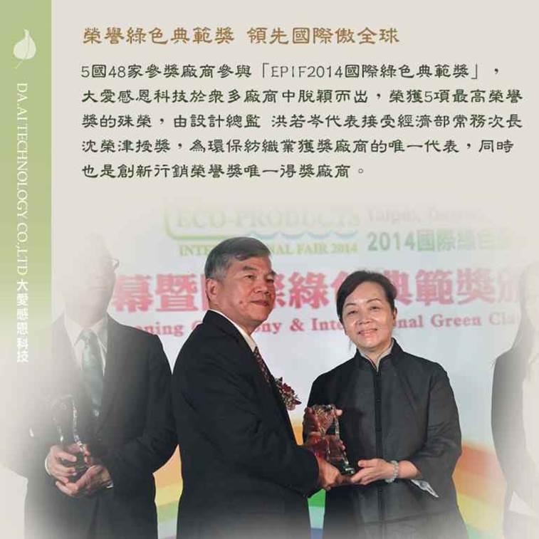 2014年5月份大愛感恩科技(合和互協會訊息)01.jpg