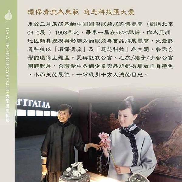 2014年5月份大愛感恩科技(合和互協會訊息)06.jpg