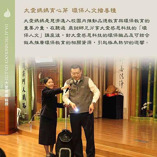 2014年5月份大愛感恩科技(合和互協會訊息)07.jpg