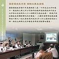 2014年5月份大愛感恩科技(合和互協會訊息)02.jpg