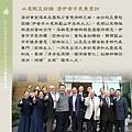 2014年5月份大愛感恩科技(合和互協會訊息)05.jpg