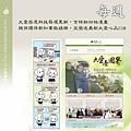 2014年5月份大愛感恩科技(合和互協會訊息)11.jpg