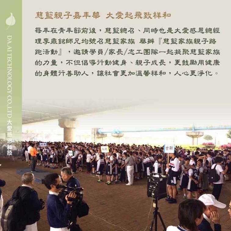 2014年5月份大愛感恩科技(合和互協會訊息)08.jpg