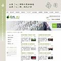 2014年5月份大愛感恩科技(合和互協會訊息)10.jpg