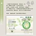 2014年5月份大愛感恩科技(合和互協會訊息)13.jpg