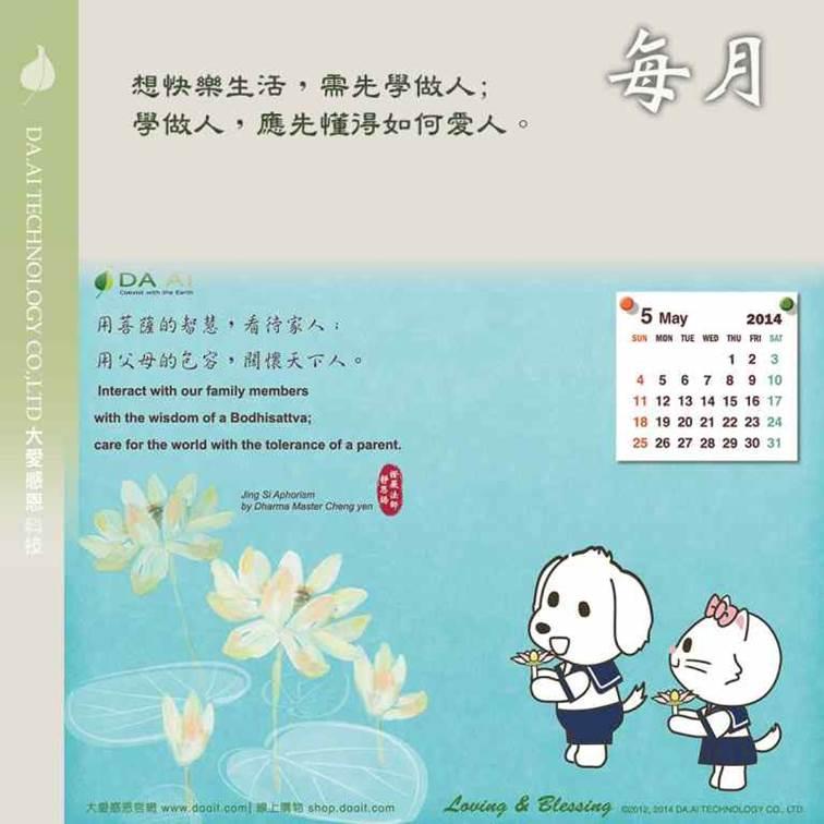 2014年5月份大愛感恩科技(合和互協會訊息)12.jpg