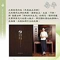 2014年5月份大愛感恩科技(合和互協會訊息)14.jpg
