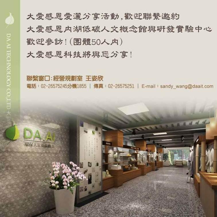 2014年5月份大愛感恩科技(合和互協會訊息)16.jpg