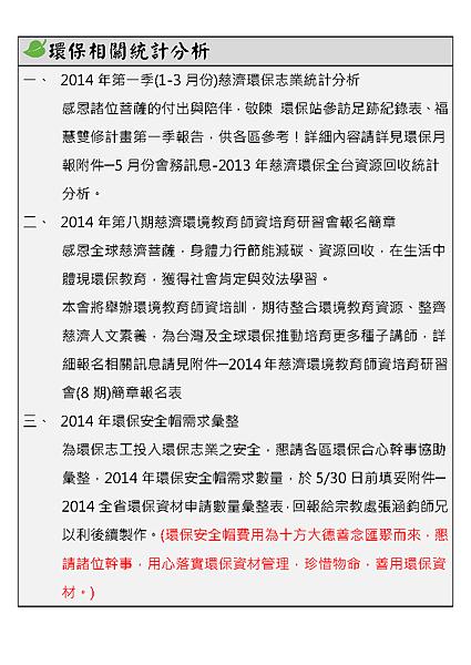環保月報-5月號(會務訊息)_頁面_6.png