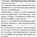 環保月報-5月號(會務訊息)_頁面_4.png