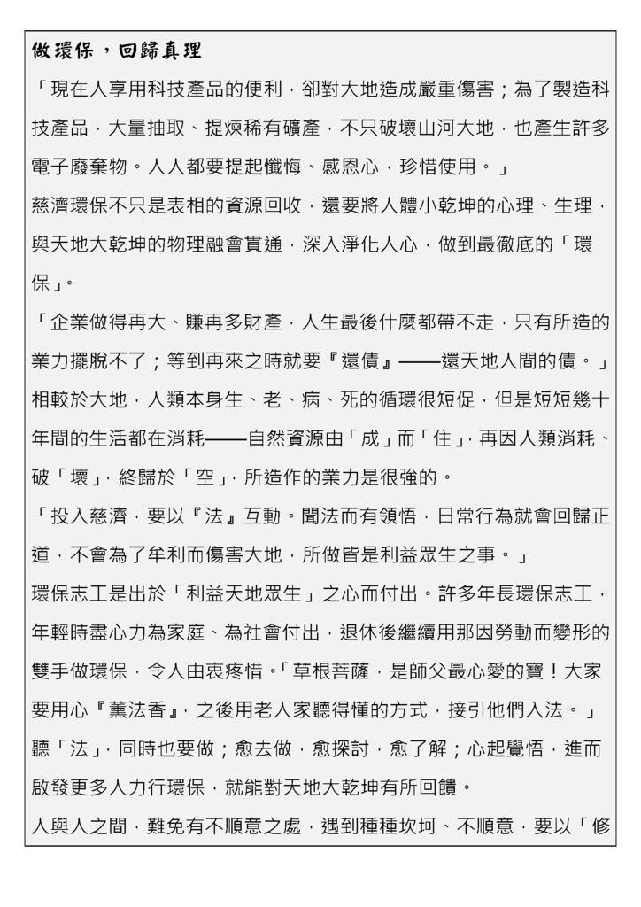 環保月報-5月號(會務訊息)_頁面_2.png