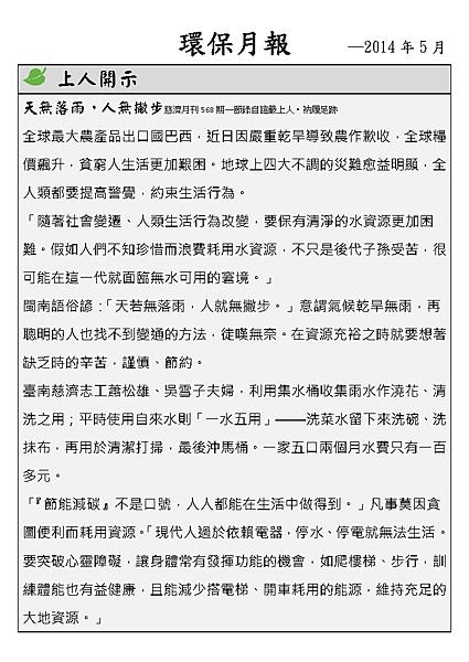 環保月報-5月號(會務訊息)_頁面_1.png