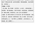 環保月報-5月號(會務訊息)_頁面_3.png