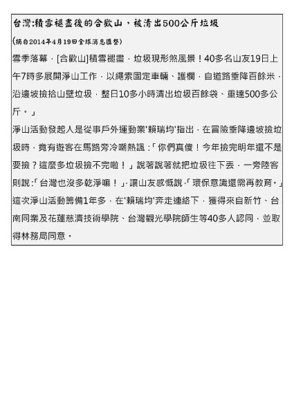 環保月報-5月號(會務訊息)_頁面_5.png