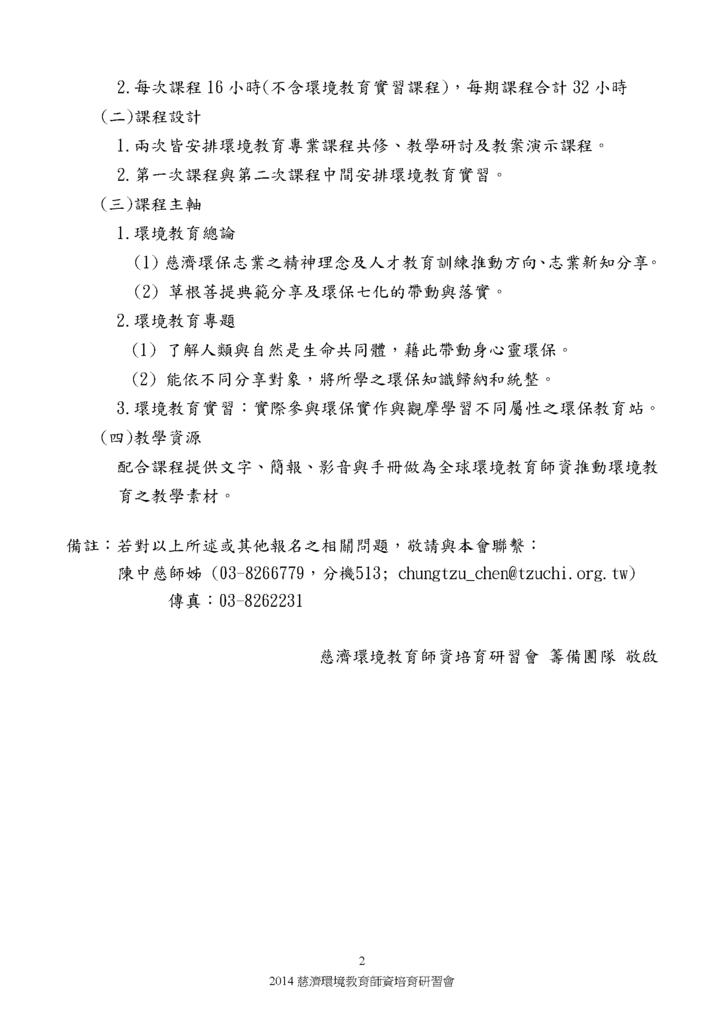 2014年慈濟環境教育師資培育研習會(8期)簡 章報名表_頁面_2.png