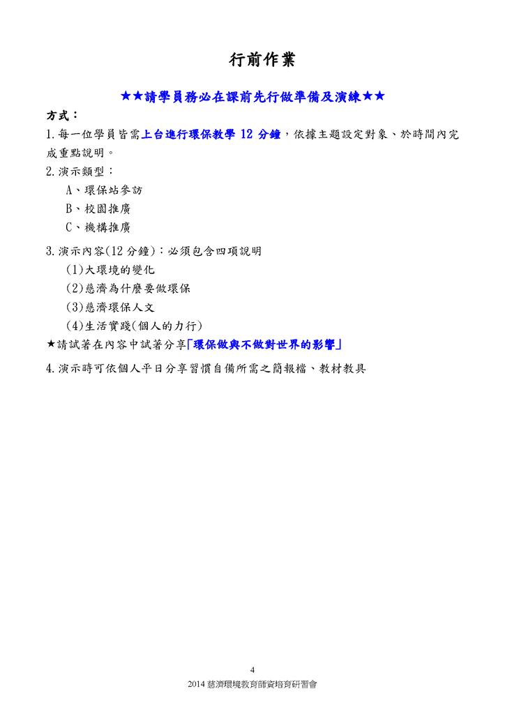 2014年慈濟環境教育師資培育研習會(8期)簡 章報名表_頁面_4.png