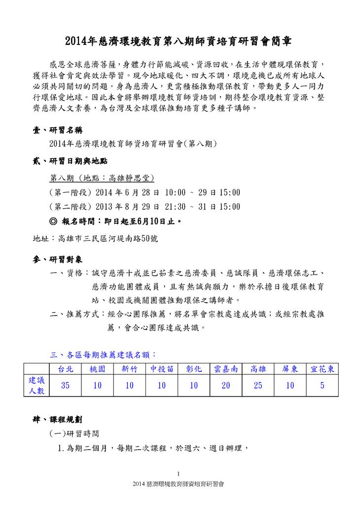 2014年慈濟環境教育師資培育研習會(8期)簡 章報名表_頁面_1.png