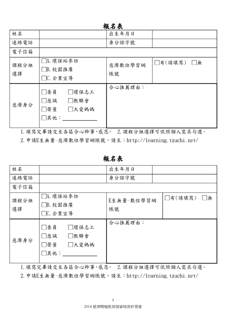 2014年慈濟環境教育師資培育研習會(8期)簡 章報名表_頁面_5.png
