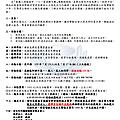 2014年高雄暑期社區營隊(高中梯)學員報名簡章_頁面_1.png