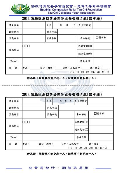 2014年高雄暑期社區營隊(國中梯)學員報名簡章_頁面_2.png