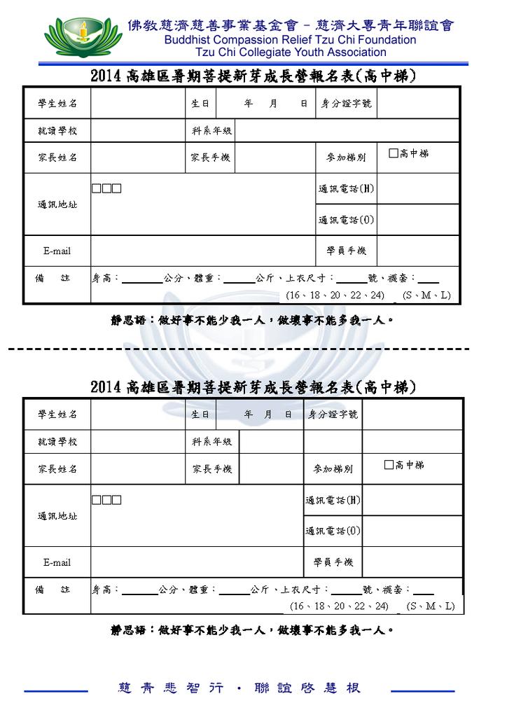 2014年高雄暑期社區營隊(高中梯)學員報名簡章_頁面_2.png